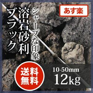 溶岩砂利 ブラック10-50mm 12k...