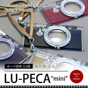【送料無料】【ポイント10倍】【LU-PECA mini】 ルペカミニ
