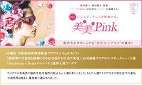 美美Pink特別なピンクの波長がキレイを刺激する。身体の内側から美しさへのアプローチ