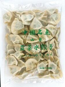 韮菜水餃子(ニラ入り豚肉水ギョーザ)1kg