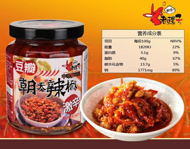 中華調味料, 辣醤・ラァジャン