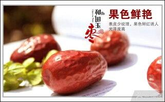 新疆和田玉棗中国新疆名物大粒紅棗普通の棗の大きさの三倍のなつめナツメ500g