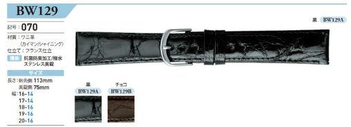 【お取り寄せ品】バンビ  時計用ベルト 16-20mm ワニ革  BWA129