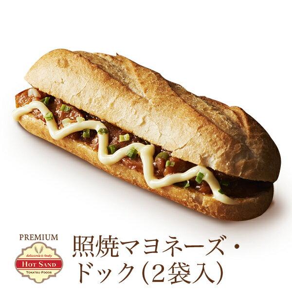 【単品】 照焼マヨネーズ・ドック2個入 【フォカ...の商品画像
