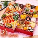 ≪送料無料≫毎年完売! 高級おせち 京菜味のむら 京のおせち料理2022 「雅(