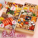 ≪送料無料≫毎年完売! 京菜味のむら 京のおせち料理2022 「朱雀(すざく)」
