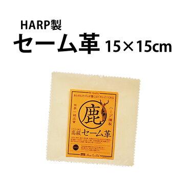 ケア用品 時計用クロス 眼鏡 スマホ 液晶 汚れ拭き コロナウイルス対策 花粉症 セーム革 HARP ハープ 15×15cm HP831
