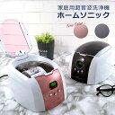 選べる2カラー 超音波洗浄機 メガネ 時計ベルト アクセサリ