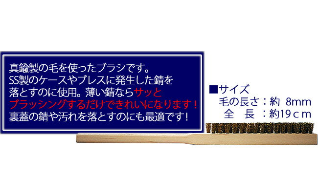 【WATCHNAVI 掲載!】 明工舎(メイコー) 真鍮ブラシ 木柄 MKS23010  【時計/工具/洗浄/ゴミ取り/ブラシ】【RCP】