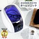 超音波洗浄機 メガネ 時計ベルト アクセサリー ウルトラソニック 1年保証 最大容量750ml 5段階タイマー機能 家庭用 業務用 IGMホ