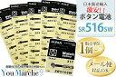 激安ボタン電池 SR516SW 日本製逆輸入ボタン電池 販売単位:1個 【あす楽】【腕時計/時計/修理/調整/電池交換/バッテリー/工具/部品】【RCP】