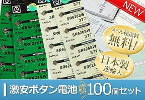 日本製逆輸激安ボタン電池SR626SW・SR626SW組合せ自由100個セット【メール便送料無料】【腕時計/時計/修理/調整/電池交換/バッテリー/工具/部品】【RCP】