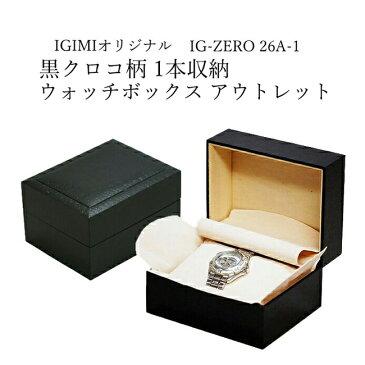 高級ウォッチケース アウトレット 大径時計も楽々収納 1本用ボックス IG-ZERO26A-1 黒クロコ模様で高級時計収納に最適