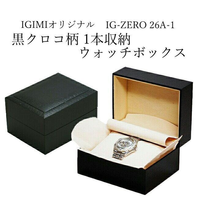 腕時計 収納ボックス 1本収納  黒クロコ柄 IG-ZERO26A-1