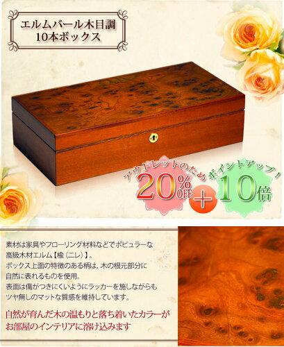 IGIMIオリジナル エルムバール木目調 10本用ボックス アウトレット IG-ZERO58-...