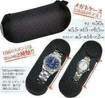 携帯に便利な1本用時計ケース