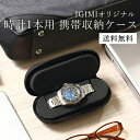SPI エスピーアイ 腕時計収納ケース 合皮 4本収納ケース 腕時計 収納 ケース sp80014l