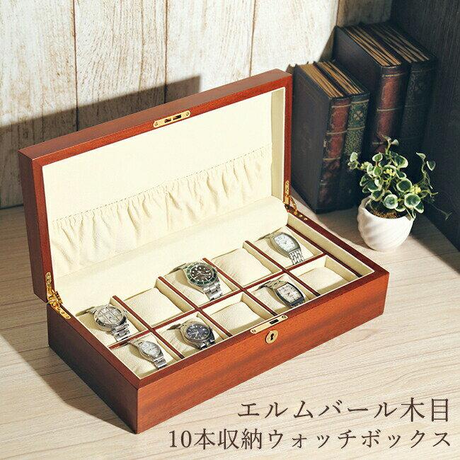 腕時計 収納ケース 10本用  エルムバール木目 ウォッチボックス コレクションケース IG-ZERO58A-5 高級時計ケース ラッピング無料 時計ケース 時計ディスプレイ 時計収納