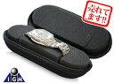 腕時計 携帯収納ケース 1本用 送料無料 出張 旅行にも便利 BI32...
