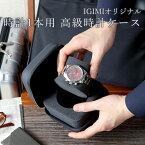 【今だけ2640円が2376円】腕時計 収納ケース 1本用 高級ウォッチボックス 黒マット BI324185 出張 旅行にも便利 携帯ケース 時計保護 高級時計保管