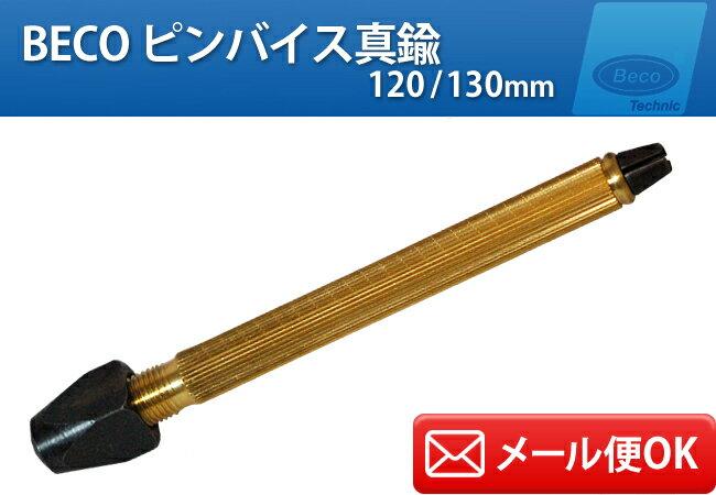 BECO(ベコ) ピンバイス真鍮 2チャック 120mm:φ0~3.5mm / 130mm:φ0~4.0mm BI206355/206356 【時計工具/腕時計工具/修理/調整/工具/4ツ割】【RCP】