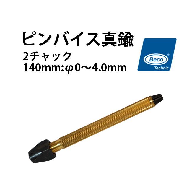 【お取寄せ商品】BECO(ベコ) ピンバイス真鍮 2チャック 140mm φ0~5.0mm  BI206357 【時計工具/腕時計工具/修理/調整/工具/4ツ割】【RCP】
