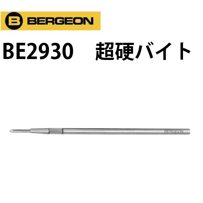ベルジョン(BERGEON)超硬バイトBE2930【時計部品/修理部品/時計修理/作成/削り】【RCP】
