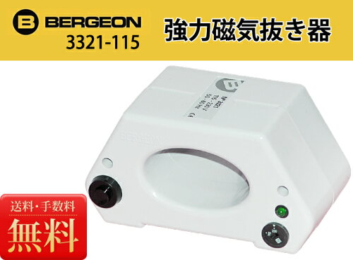 BERGEON 強力磁気抜き器 BE3321-115 【RC...