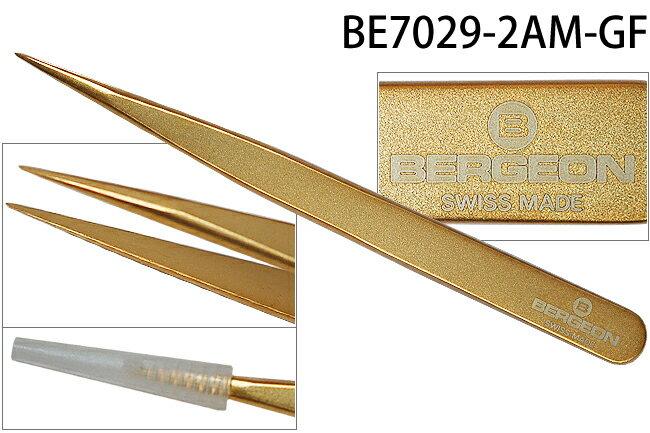 BERGEON(ベルジョン) 金メッキ 真鍮ノンマグピンセット BE7029-1AM-GF / 2AM-GF【時計工具/時計修理/耐磁/アンチマグ】【FD】【RCP】