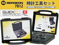 ベルジョン【BERGEON】スイス製時計工具セット(BE7812)