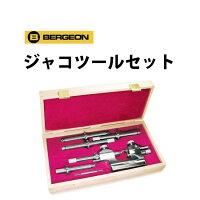 【数量限定】ベルジョン(BERGEON)ジャコツールセットBE1239-108118【時計工具/腕時計工具/修理/調整/工具/セット/旋盤/ジャコツール/部品/加工/アウトレット】【RCP】
