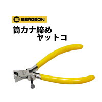 ベルジョン【BERGEON】筒カナ締めヤットコ4733【内装修理工具】