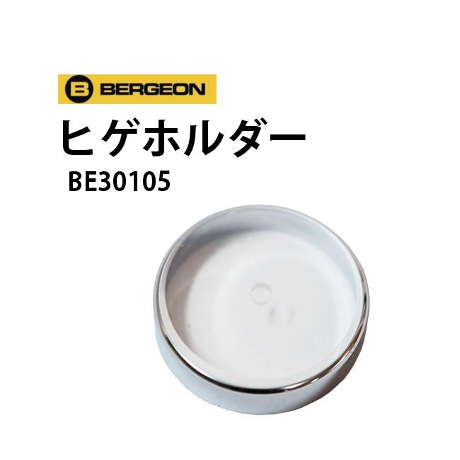 【現品限り】 ベルジョン【BERGEON】 ヒゲホルダー BE30105 【FD16】【ヒゲゼンマイ/ホールスプリング/内装修理/時計修理/調整】【RCP】