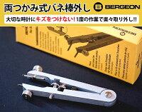 【雑誌掲載商品】ベルジョン(BERGEON)両つかみ式バネ棒外し6825【時計工具/腕時計工具/修理/調整/工具】【RCPdec18】
