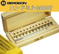 ベルジョン(BERGEON)エンドミル30007【内装修理/時計工具/切削/研削】【アンティーク・クロノグラフ】【送料・き手数料無料】
