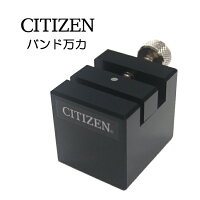 シチズン製(CITIZEN)バンド万力CZ-X-CTB-053【時計工具/腕時計工具/修理/調整/工具】【RCP】