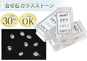 合わせ石ガラスストーン(ばら売り)DE-647PP