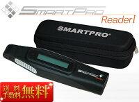 【質屋・買取店様必見!】SmartProReader1(スマートプロリーダー1)