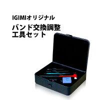 【雑誌掲載商品】IGMオリジナルバンド交換調整工具セット【工具セット/時計工具/腕時計工具】BAT