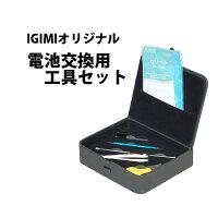 腕時計電池交換セット アウトレット IG-ZERO-35-1BCT