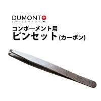 スイスDUMONT(デュモン)ピンセット1カーボン(120mm)DU03019901011【時計工具/時計修理/ピンセット/カーボン/スチール】