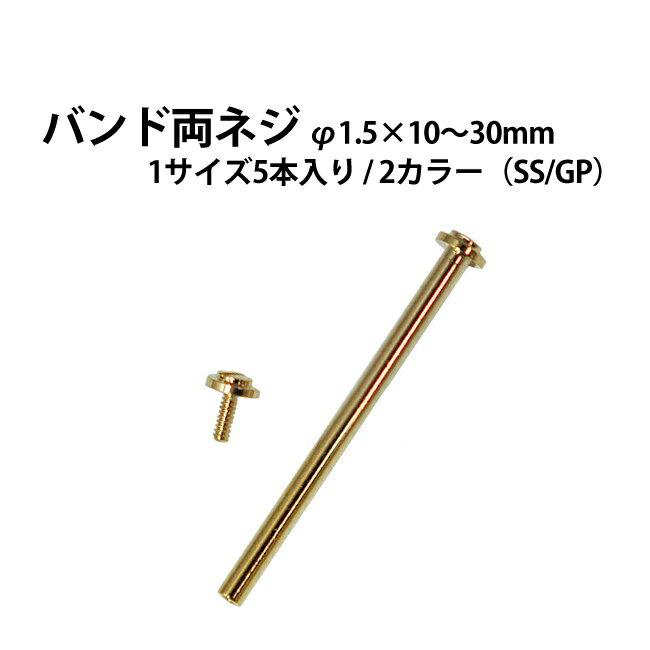 バンド両ネジ ネジタイプ バラ売り φ1.5×10~30mm 1サイズ5本入り / 2カラー(SS/GP) DE-6036G-1.5/S-1.5
