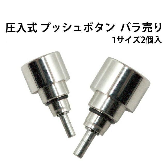 圧入式 プッシュボタン バラ売り(1サイズ2個入り) SS DE-6055-No1~No13