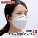 マスク 在庫あり KN95 10枚 あす楽対応 3次元立体 医療用 レギュラーサイズ 使い捨て メルトブローン 不織布 国内発送 フェイスマスク キャンセル不可 転売禁止