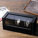 ワインダー ワインディングマシーン 自動巻き 1本用 腕時計 時計 マブチモーター バール調木目 IG-ZERO 112-5