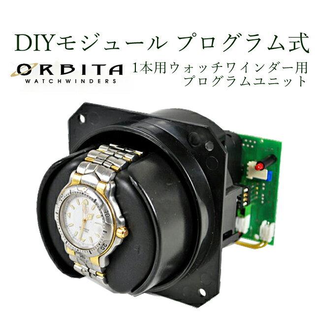 家具や壁にオーダーメイドの高級ウォッチワインディングマシーン オービタ ORBITA DIYモジュール プログラム式 1本用ウォッチワインダー用プログラムユニット 2年保証
