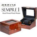 高級ウォッチワインディングマシーン オービタ ORBITA センプレ1 バール チーク