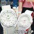 ★送料無料 adidas アディダス ADH2931 ADH3124 スタンスミス ペアウォッチ メンズ レディース 腕時計 ウォッチ 白 ホワイト 緑 グリーン 赤 レッド 誕生日プレゼント ギフト