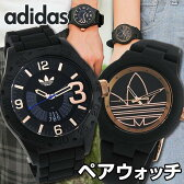 ペアBOX付き★送料無料 adidas アディダス ペアウォッチ ADH3082 ADH3086 海外モデル メンズ レディース 腕時計 ラバー バンド クオーツ アナログ 黒 ブラック 金 ピンクゴールド