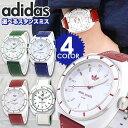 【送料無料】 【BOX訳あり】 adidas アディダス STAN SMITH スタンスミス 白 海外モデル メンズ レディース 腕時計 防水 ホワイト ブルー 青 レッド 赤 グリーン 緑 誕生日プレゼント ギフト